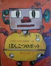ぽんこつロボット SFどうわ17