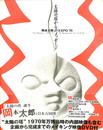 岡本太郎 EXPO'70 太陽の塔からのメッセージ