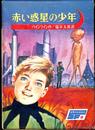 赤い惑星の少年 世界の科学名作SF 第6巻