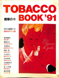 TOBACCO BOOKS 91 煙草の本