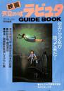 映画 天空の城ラピュタ GUIDE BOOK アニメージュ特別編集