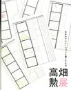 高畑勲展 日本のアニメーションに遺したもの 図録