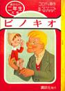ピノキオ 講談社の2年生文庫20