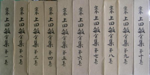 定本 上田敏全集 全10巻揃(上田敏全集刊行会 編) / (有)よみた屋 ...