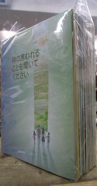 日本 エホバ の 証人
