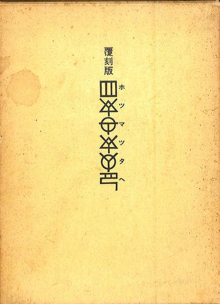 覆刻版 ホツマツタヘ(小笠原長弘 他) / 古本、中古本、古書籍の通販は ...