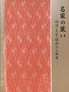 名家の装い 明治・大正・昭和の三井家 図録