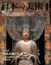 飛鳥白鳳の仏像 古代仏教のかたち 日本の美術 第455号