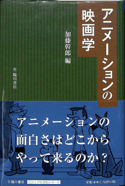 アニメーションの映画学(加藤幹郎 編) / 古本、中古本、古書籍の通販は ...