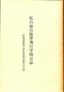 私の仙台陸軍飛行学校日誌 終戦直前の壮年将校生徒の手記