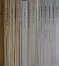 憲政資料目録(憲政資料室所蔵目録) 1~20の計20冊