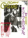 Olive オリーブ 1990年9月18日号 '90年秋の提案!オリーブ・...