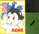 手塚治虫過去と未来のイメージ展