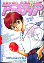 アニメディア 1989年8月号 第9巻第8号 '89夏の映画完全特集 パト...