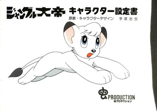 ジャングル大帝キャラクター設定...