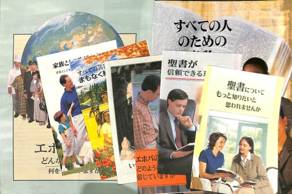 エホバの証人勧誘冊子2冊、チラシ6枚セット / 古本、中古本、古書籍 ...