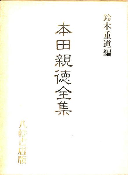本田親徳全集(鈴木重道 編) / (...