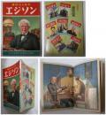 エジソン -講談社の絵本508