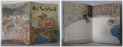 星と雲・火山と地震(星と空・火山と地震) -日本児童文庫49