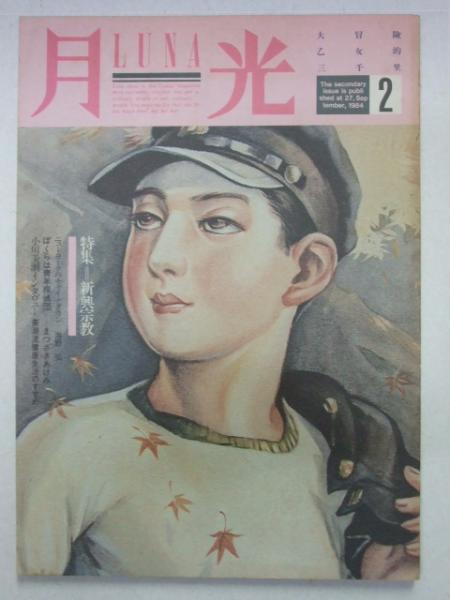 高畠華宵の画像 p1_34