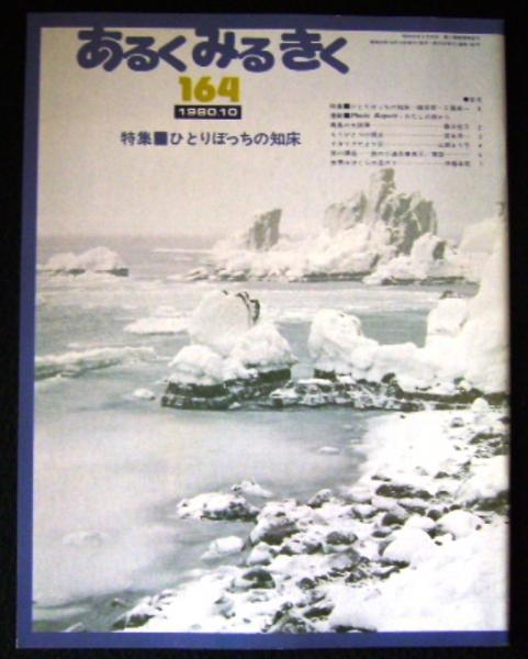 あるくみるきく 1980 10 №164 特...