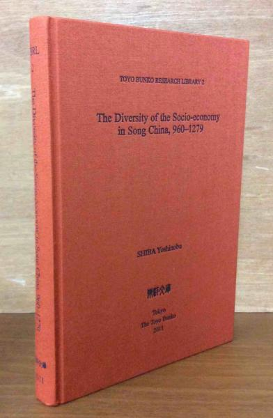 The Diversity of the Socio-economy in Song China,960-1279
