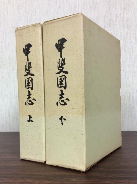 甲斐国志 全2巻揃 (上・下)(松平...