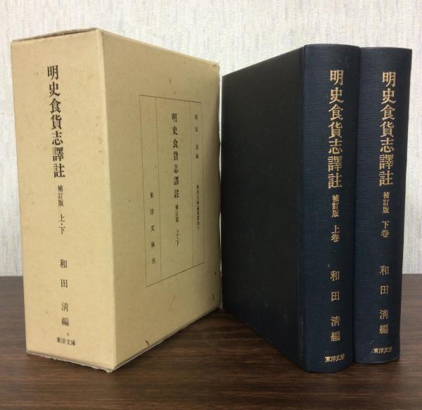 明史食貨志譯註 補訂版 全2巻揃 ...