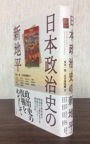 日本政治史の新地平(坂本一登、...