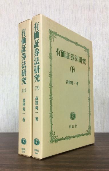 有価証券法研究 全2冊揃(上、下)...