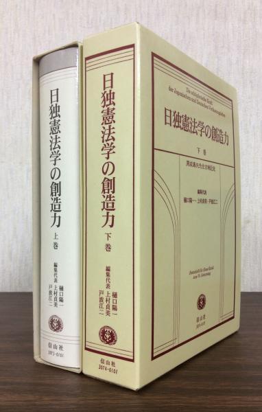 日独憲法学の創造力 栗城壽夫先...
