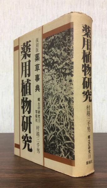 薬用植物研究(村越三千男 著) / まつおか書房 通販部 / 古本、中古本 ...