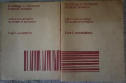 Readings in Japanese Political Science  2冊揃 - Part1.selections Part2.annotations