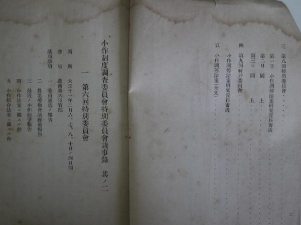 秘]小作制度調査委員会特別委員...
