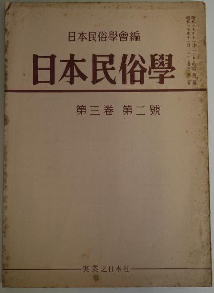日本民俗學 第三巻第二號 - 氏神...