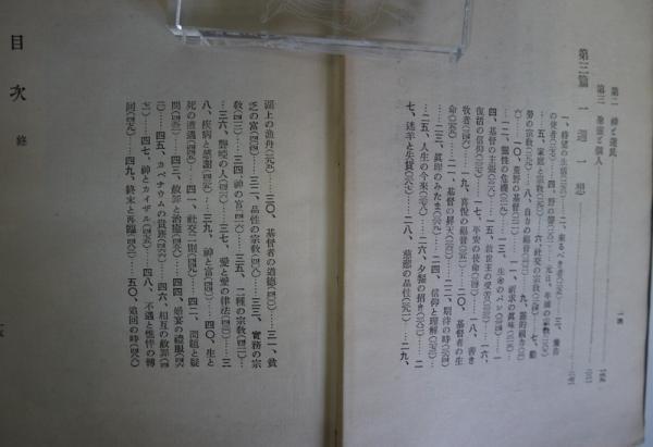 神人之呼應(今井壽道) / 悠山社...