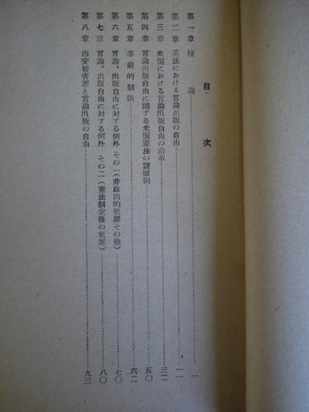 秘)(庁用) 特審資料 昭和26年...