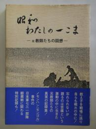 地域主義の研究 ー成田住民の研...
