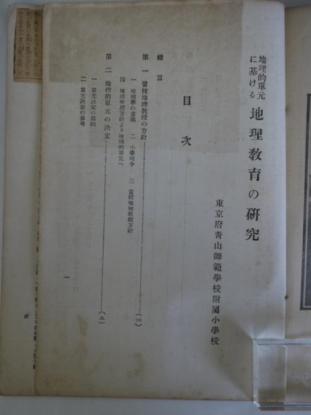 教育雑誌 地理と歴史 第2巻第12...