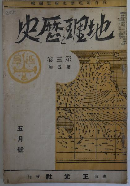 教育雑誌 地理と歴史 第3巻第5号...