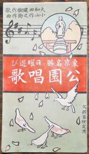 東京名勝日曜遊び・公園唱歌 大...