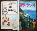 「模型とラジオ」(株)科学教材社 昭和40年5月号
