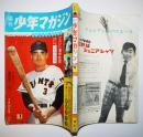 「週刊少年マガジン」第4巻第17号 日本一の巨人軍特集号 講談社 昭和37年