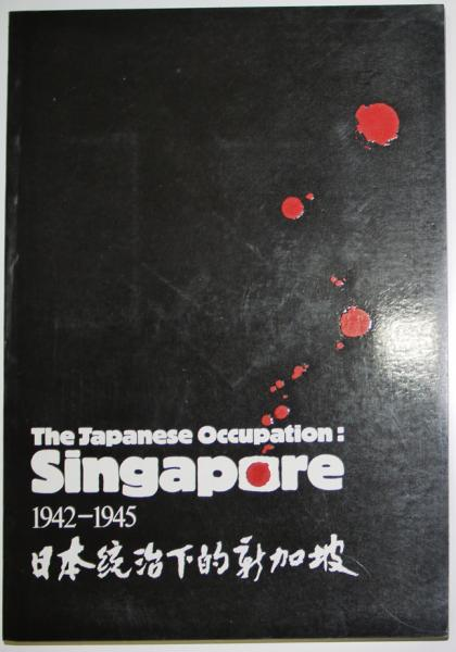 写真集 The Japanese Occupation! Singapore 1942-1945 日本統治下的新加坡1985年
