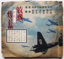 敵機爆音集第一輯 SP盤4枚組 ニッチクレコード 昭和18年