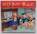 三びきの子ぶた ディズニーランドコロ・シート ソノシート4枚組 昭和38年