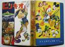 ディズニー長編漫画 ピノキオ フジタシゲル画 初版 トモブック社 昭和34年