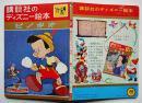 講談社のディズニー絵本 ピノキオ 文・柴野民三 昭和42年