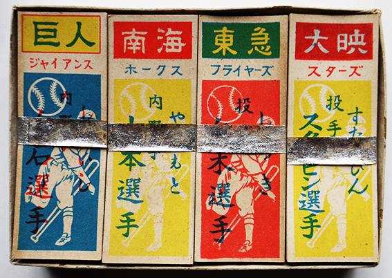 野球 連盟 日本