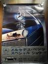 東京オリンピック記念 メルセデス・ベンツ・スペシャル ショー ポスター 1...